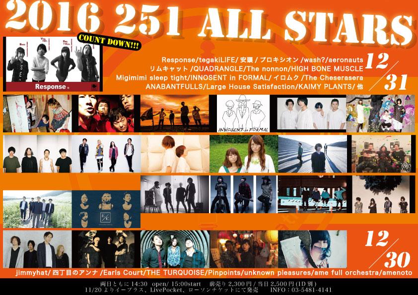 2016allstars_a4yoko161126